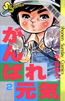 【期間限定無料お試し版】がんばれ元気(2)