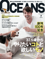 OCEANS(オーシャンズ)2014年7月号2014年7月号