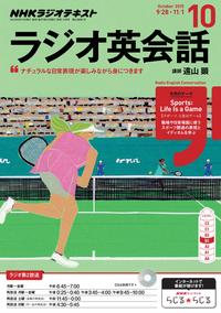 NHKラジオラジオ英会話2015年10月号