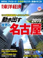 動き出す名古屋2015