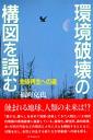環境破壊の構図を読む 地球再生への道-【電子書籍】