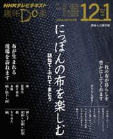 NHK趣味Do楽(火)にっぽんの布を楽しむ~訪ねて・ふれて・まとう2014年12月~2015年1月