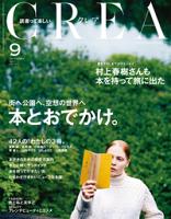 CREA2015年9月号