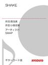 SHAKE/ギターコード譜SMAP-【電子書籍】