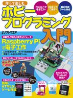 ホビープログラミング入門(日経BPNextICT選書)