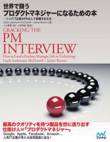 世界で闘うプロダクトマネジャーになるための本トップIT企業のPMとして就職する方法