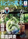 おとなの週末セレクト「かき氷&コンビニ珈琲を覆面調査」〈2014年8月号〉-【電子書籍】
