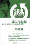 SOULRESET魂の再起動