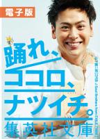 【無料小冊子】ナツイチGuide2015電子版