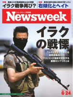 ニューズウィーク日本版2014年6月24日2014年6月24日