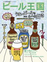 ビール王国Vol.62015年5月号