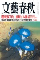 文藝春秋2015年8月号