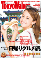 TokyoWalker東京ウォーカー2014No.19