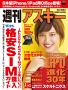 週刊アスキー2014年11/25号