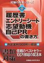 2016年度版履歴書・エントリーシート・志望動機・自己PRの書き方-【電子書籍】