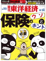 週刊東洋経済2014年8月30日号特集:保険のウソとホント