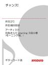 チャンス!/ギターコード譜月島きらり starring 久住小春(モーニング娘。)-【電子書籍】
