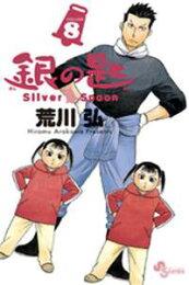 銀の匙 Silver Spoon(8)