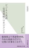 ビジネス英語〈短期戦略〉マネジメント-【電子書籍】