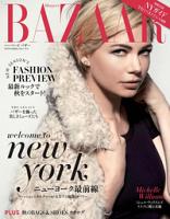【キャンペーン特別価格】Harper'sBAZAAR2014年9月号