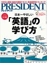 PRESIDENT (プレジデント) 2015年 4/13号 [雑誌]-【電子書籍】
