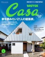 CasaBRUTUS(カーサ・ブルータス)2015年2月号