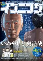 イブニング2014年11号1巻