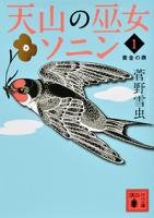 天山の巫女ソニン(1)黄金の燕