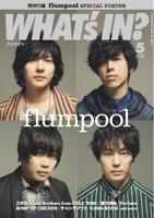 WHAT'sIN?2015年5月号2015年5月号