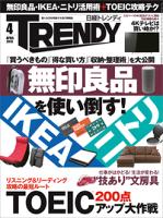 日経トレンディ2015年04月号[雑誌]