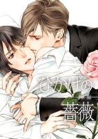 【電子限定完全版】ひかげの薔薇前編