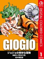ジョジョの奇妙な冒険第5部カラー版 1〜17巻