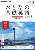 NHKテレビおとなの基礎英語2014年9月号