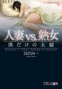人妻vs.熟女僕だけの太腿-【電子書籍】