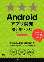 Androidアプリ開発逆引きレシピ