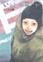 いとしのニーナ(1)