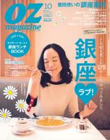 オズマガジン2014年10月号No.5102014年10月号No.510