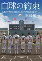 白球の約束高校野球監督になったプロ野球選手たち