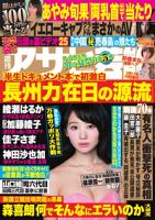週刊アサヒ芸能2015年8月6日号2015年8月6日号