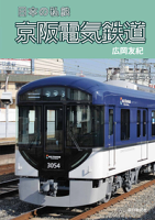 日本の私鉄京阪電気鉄道