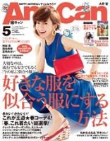 AneCan(アネキャン)2014年5月号