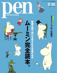 Pen2015年2/15号2015年2/15号