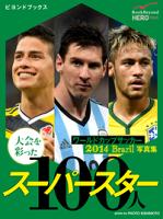 ワールドカップサッカー2014Brazil写真集大会を彩ったスーパースター100人