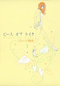 ピース オブ ケイク(1)
