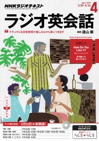 NHKラジオ ラジオ英会話 2015年4月号