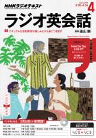NHKラジオラジオ英会話2015年4月号