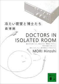 冷たい密室と博士たち Doctors in Isolated Room(電子書籍)