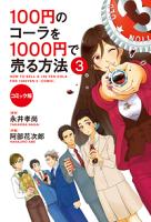 コミック版100円のコーラを1000円で売る方法3