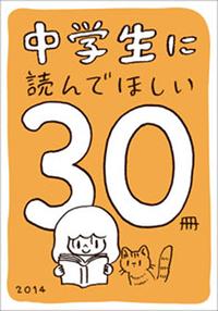 中学生に読んでほしい30冊2014