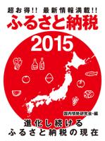 超お得!!最新情報満載!!ふるさと納税2015